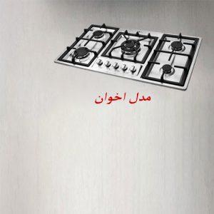 گاز مدل اخوان