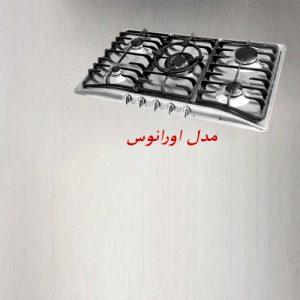گاز مدل اورانوس اخوان
