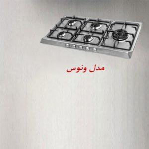 گاز مدل ونوس اخوان